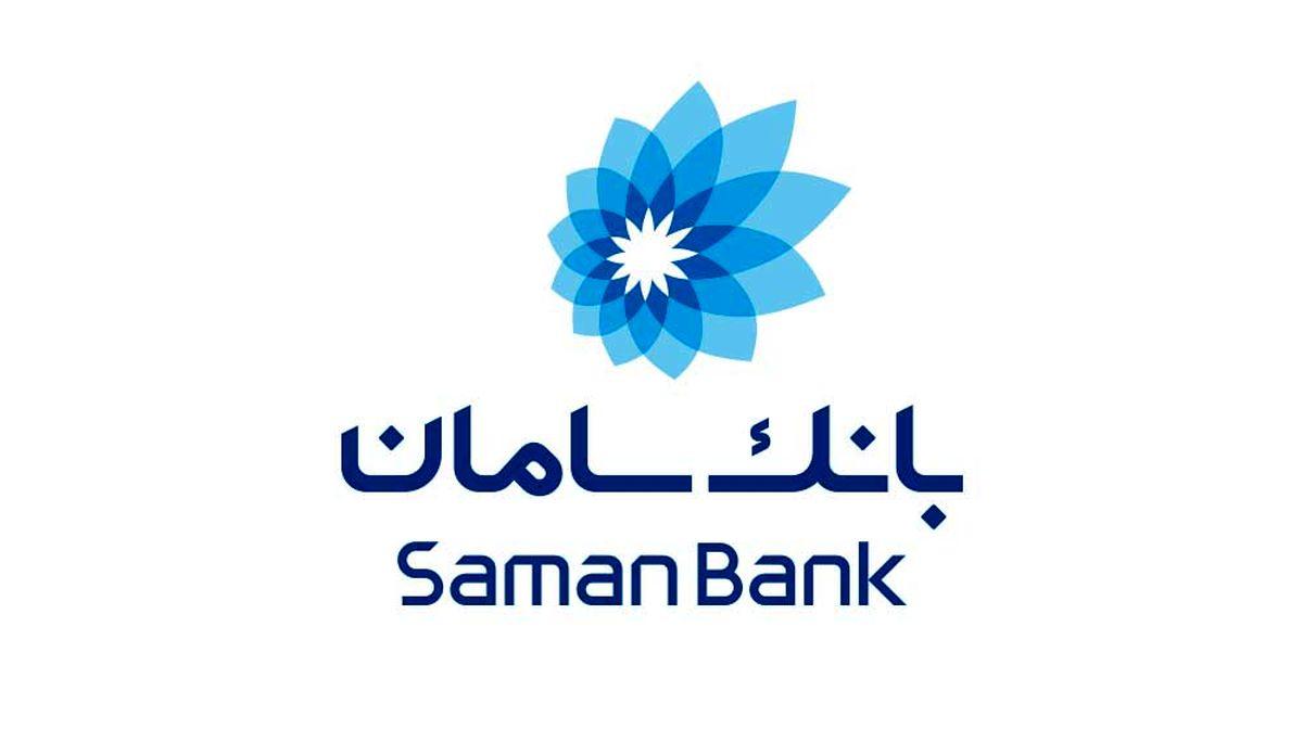 آمادگی بانک سامان برای اجرای قانون تسهیل تسویه بدهی بدهکاران بانکی