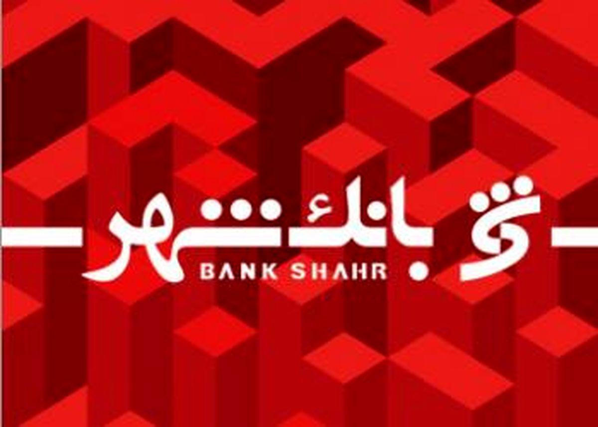 لغو آگهی (اطلاعیه) دعوت به مجمع عمومی شرکت بانک شهر