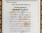 قدردانی فرمانده هیات رزمندگان اسلام، غرب و شمال غرب کشور از بانک ملت