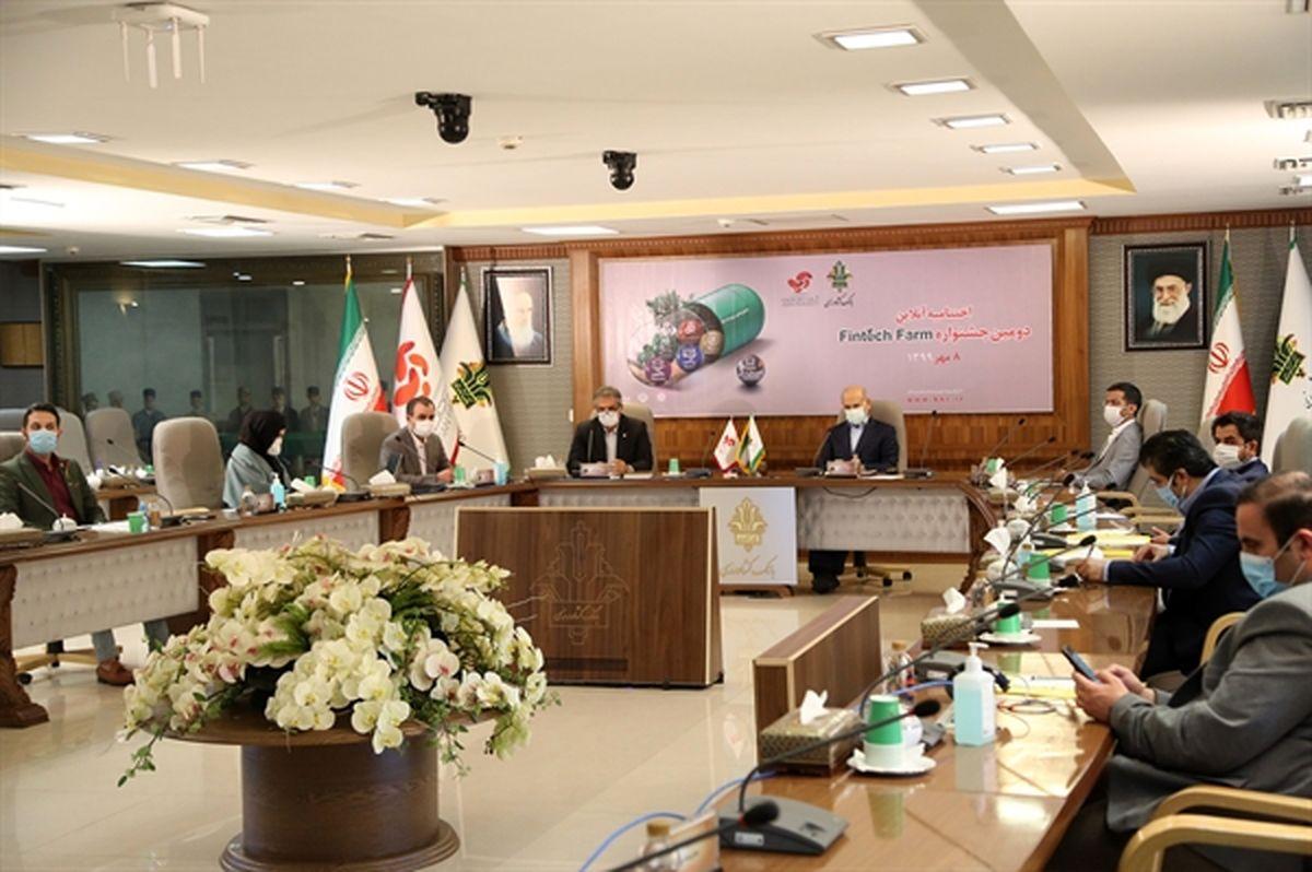سه طرح منتخب سومین رویداد استارت آپی بانک کشاورزی معرفی شدند