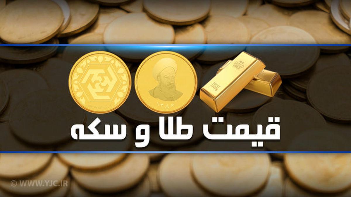 قیمت طلا، سکه و دلار دوشنبه 14 تیر
