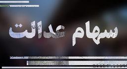 ارزش روز سهام عدالت یکشنبه 6 مهر