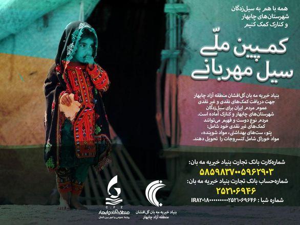 آخرین جزئیات کمکرسانی به سیلزدگان سیستان و بلوچستان