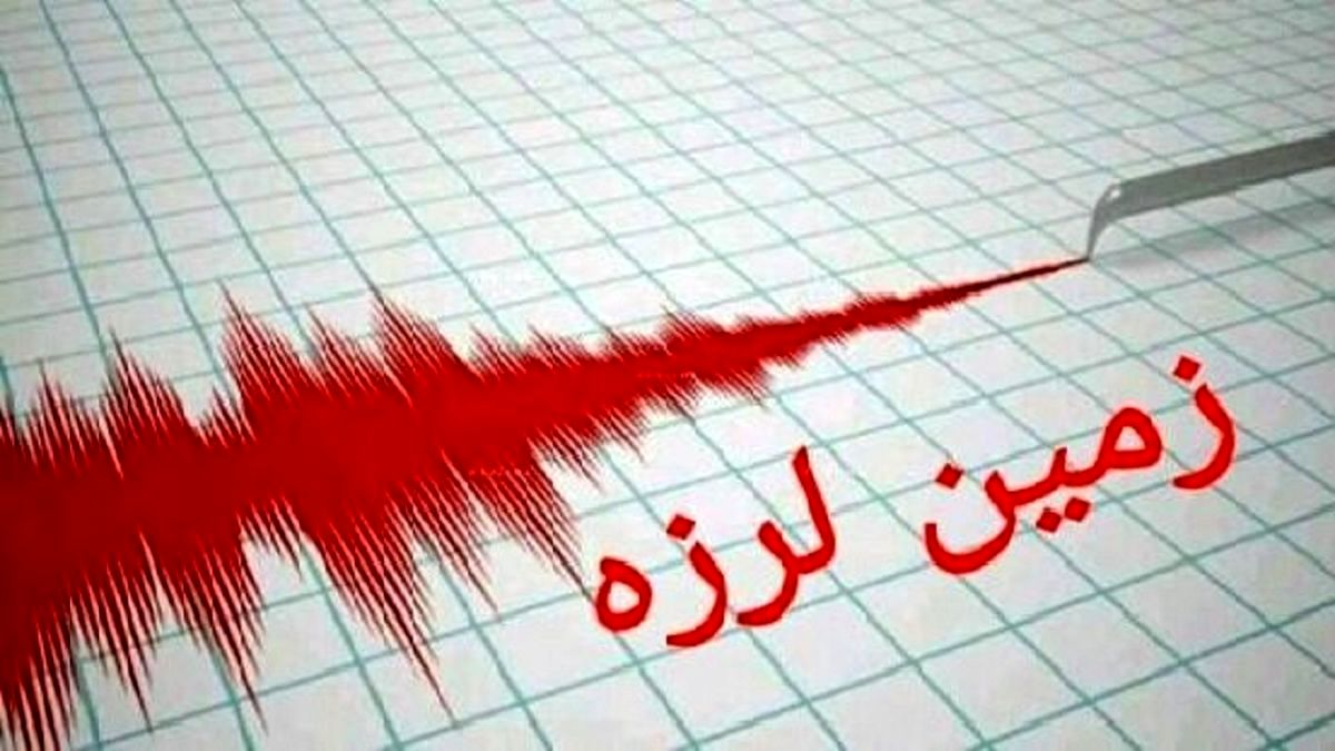 زلزله مجدد در راه تهران !