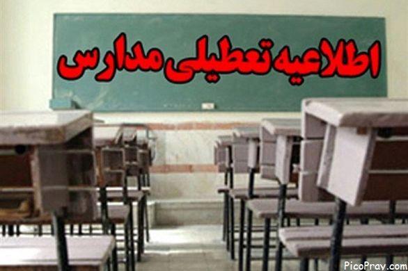 تعطیلی مدارس دوشنبه 7 بهمن