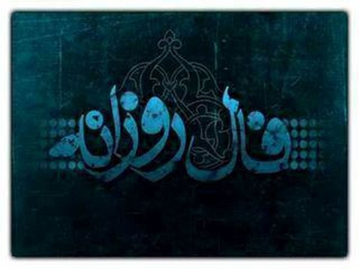 فال روزانه جمعه 21 آذر 99 + فال حافظ و فال روز تولد 99/09/21