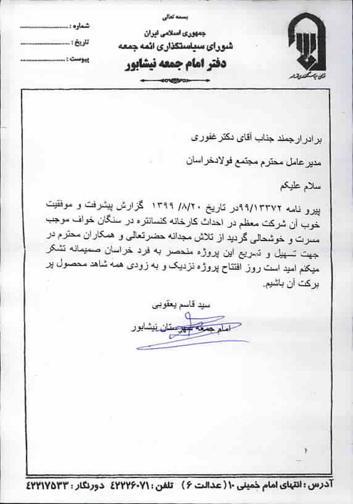 قدردانی امام جمعه شهرستان نیشابور از مدیر عامل فولاد خراسان