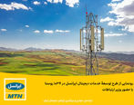 رونمایی از طرح توسعۀ خدمات دیجیتال ایرانسل در ۱۰۳۴ روستا توسط وزیر ارتباطات