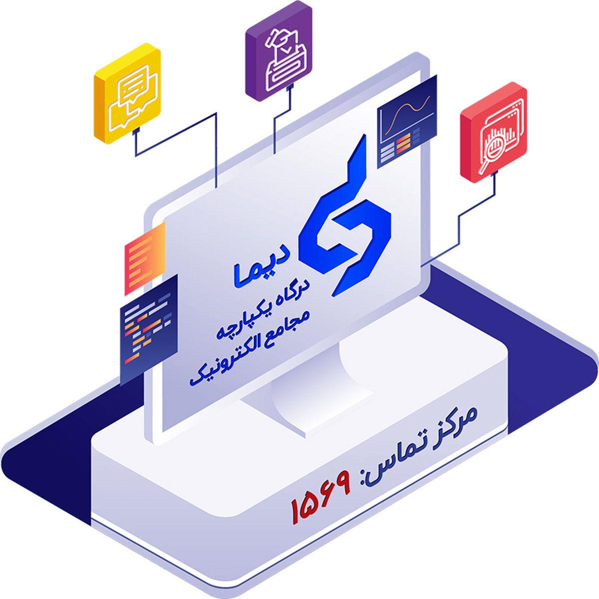 سمات، مجمع الکترونیک بورس تهران را برگزار کرد