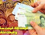 آخرین قیمت سکه در بازارتهران سه شنبه 26 شهریور