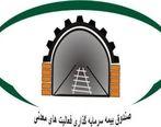 کلیه امور متقاضیان از پذیرش تا صدور بیمه صندوق بیمه سرمایه گذاری فعالیت های معدنی آنلاین شد