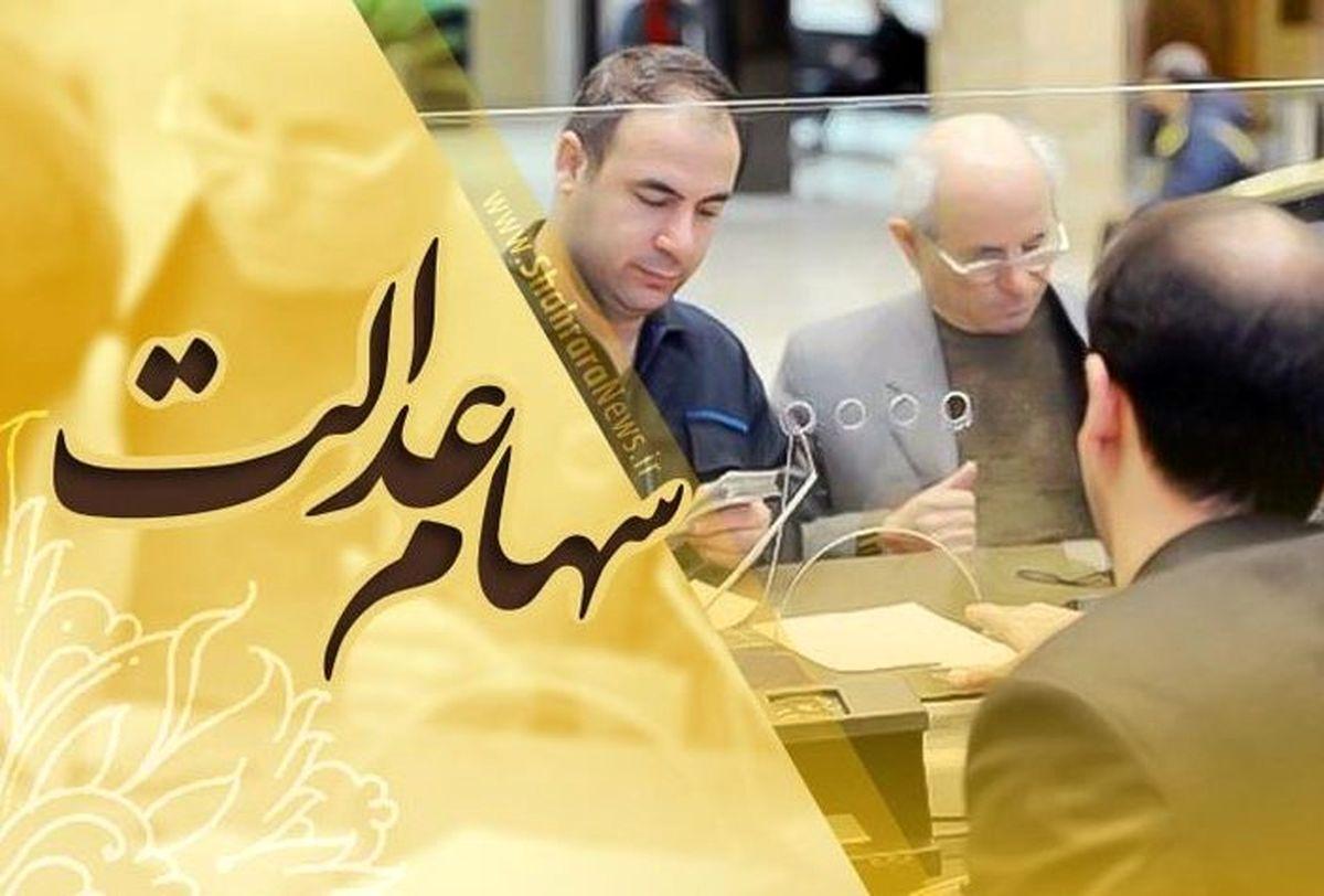 ارزش روز سهام عدالت امروز 24 شهریور