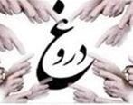 مجازات دروغ در قانون ایران