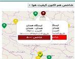 شاخص آلودگی هوا در همدان به ۵۰۰ رسید