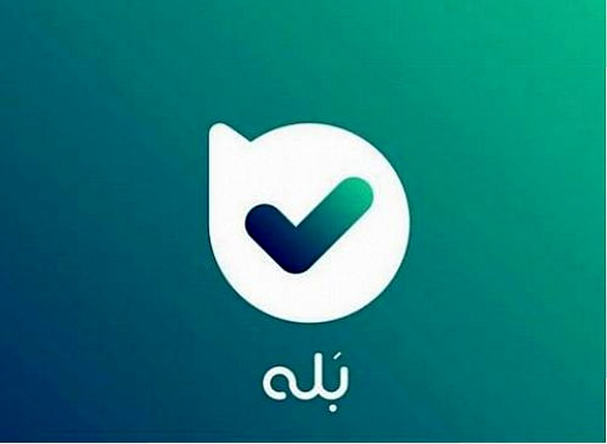 انتشار نسخه جدید «بله» برای کاربران iOS