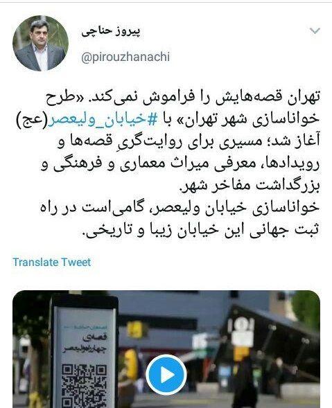 آغاز طرح خوانا سازی شهر تهران