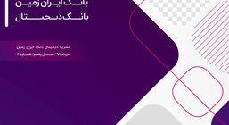 شانزدهمین شماره نشریه ارتباط ایران زمین منتشر شد