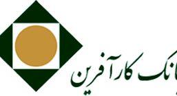 رونمایی بانک کارآفرین از طرح ارغوان
