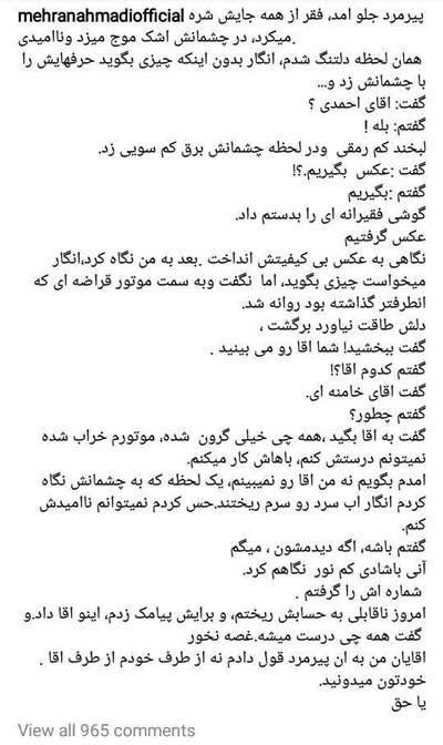 واکنش رهبری به پست مهران احمدی
