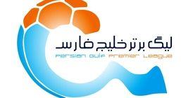 جزئیات برگزاری مسابقات هفته بیستم بدون تماشاگر
