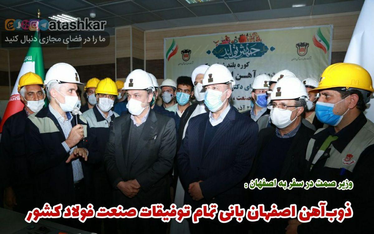 ذوبآهن اصفهان بانی تمام توفیقات صنعت فولاد کشور
