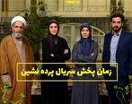 ساعت و زمان پخش سریال پرده نشین از شبکه تماشا