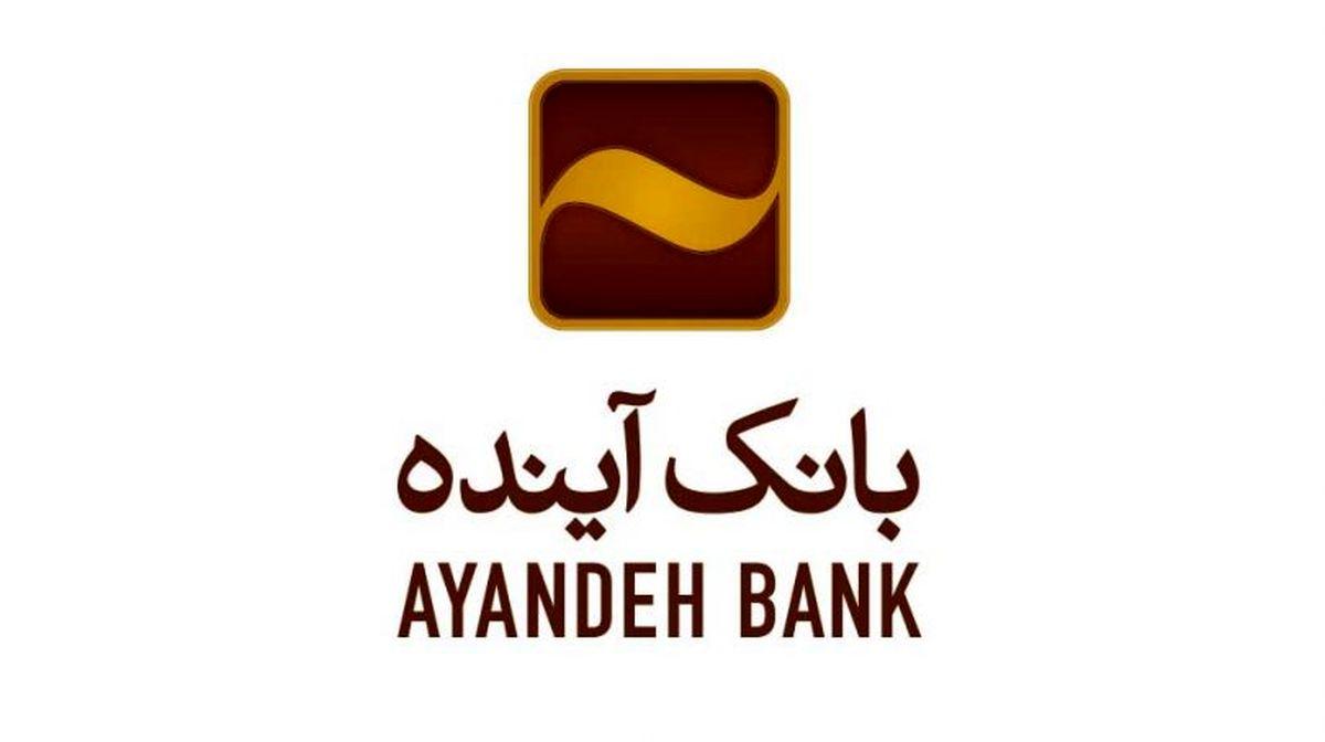 بانک آینده سقف کارت به کارت را به 6  میلیون تومان افزایش داد