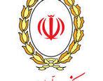 با تسهیلات بانک ملی ایران از کالای ایرانی حمایت کنید