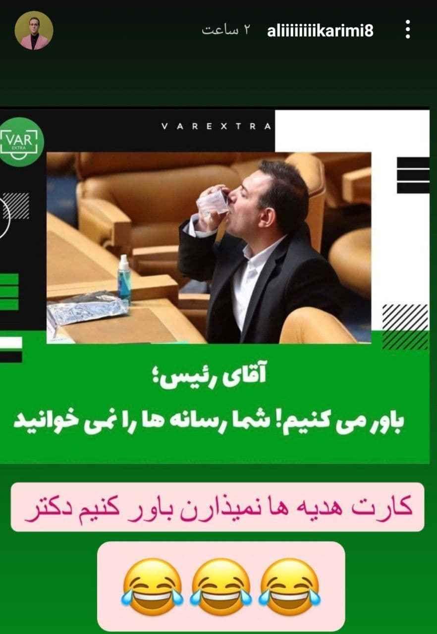علی کریمی بی خیال عزیزی خادم نمی شود! - عکس