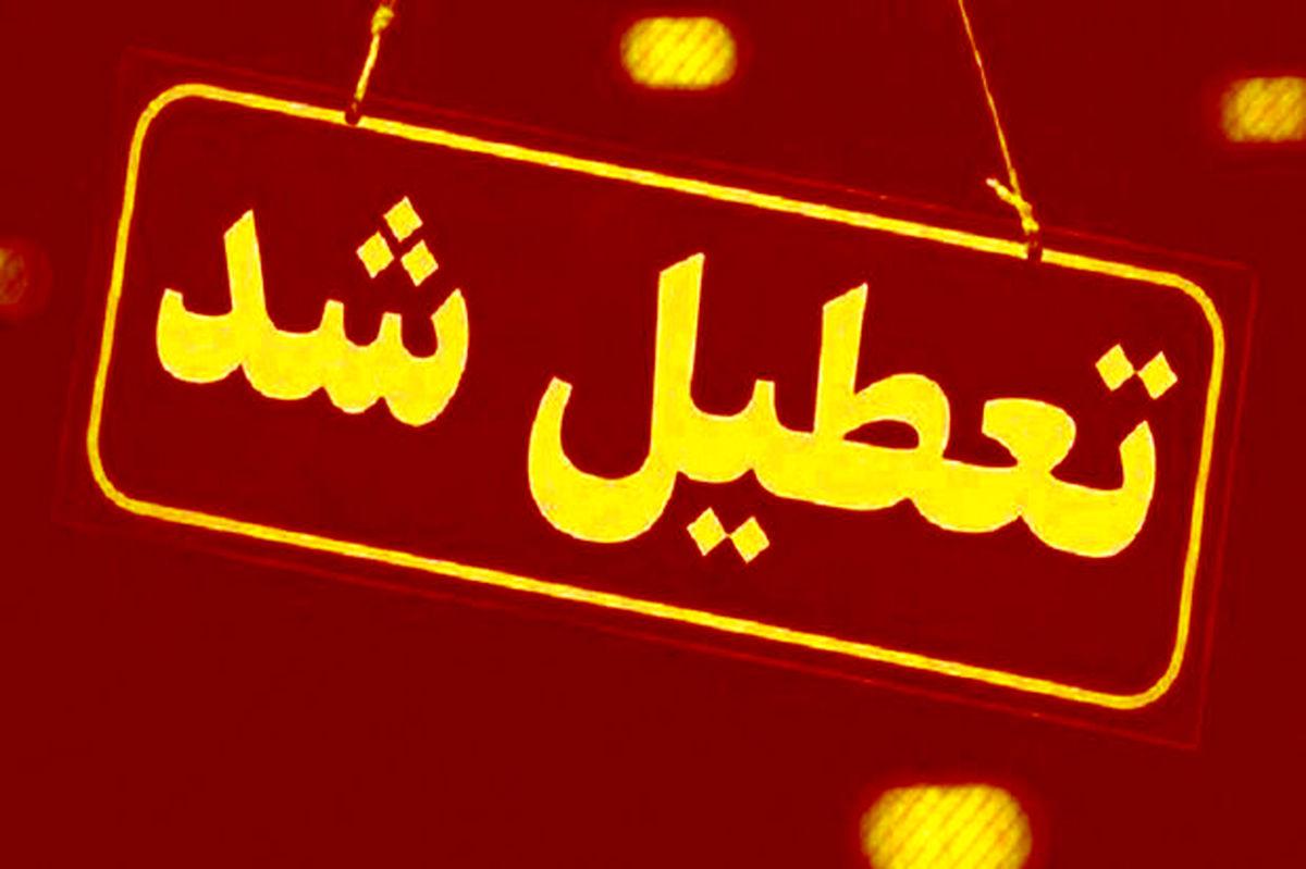 تعطیلی سه روزه تهران و کرج