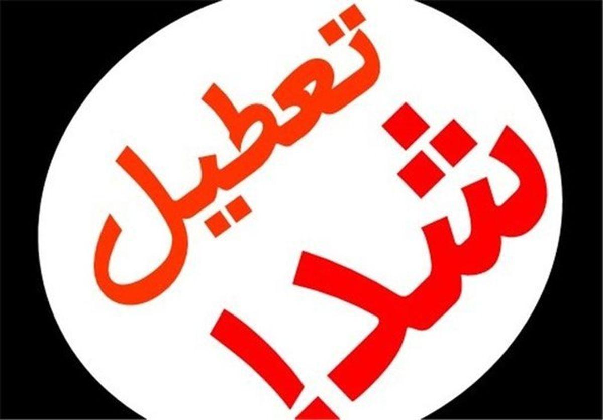 تعطیلی مدارس یکشنبه 17 آذر