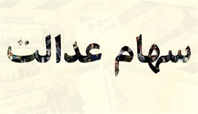 ارزش روز سهام عدالت پنجشنبه 3 مهر