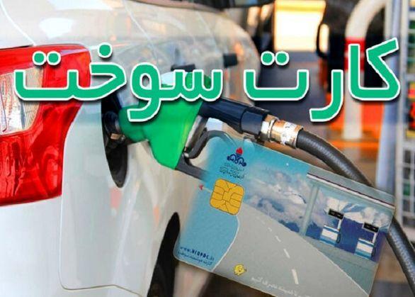 سهمیه بنزین ابان ماه همه خودرو ها تا 6 ماه محفوظ است
