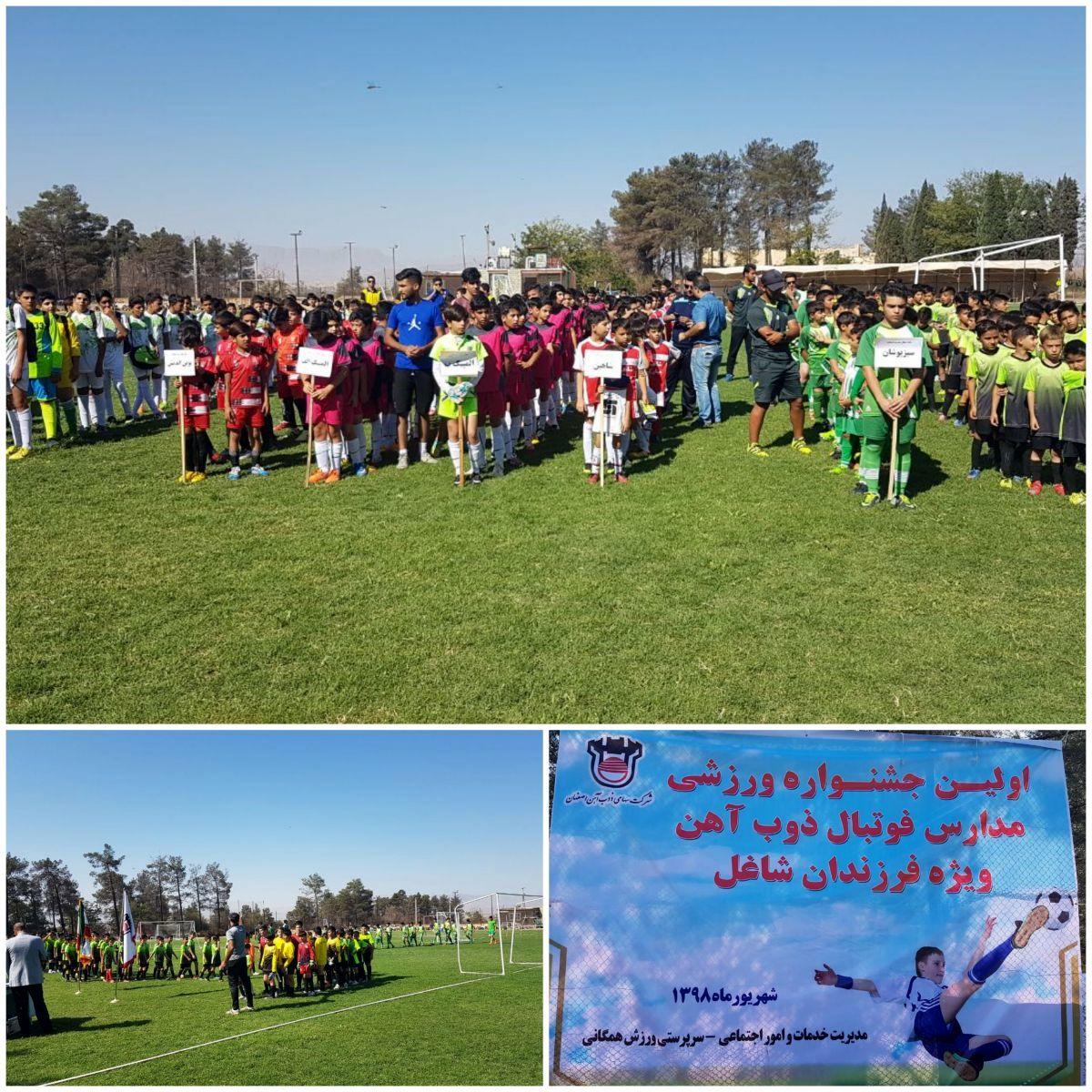 برگزاری اولین جشنواره ورزشی مدارس فوتبال ویژه  فرزندان شاغل ذوب آهن اصفهان