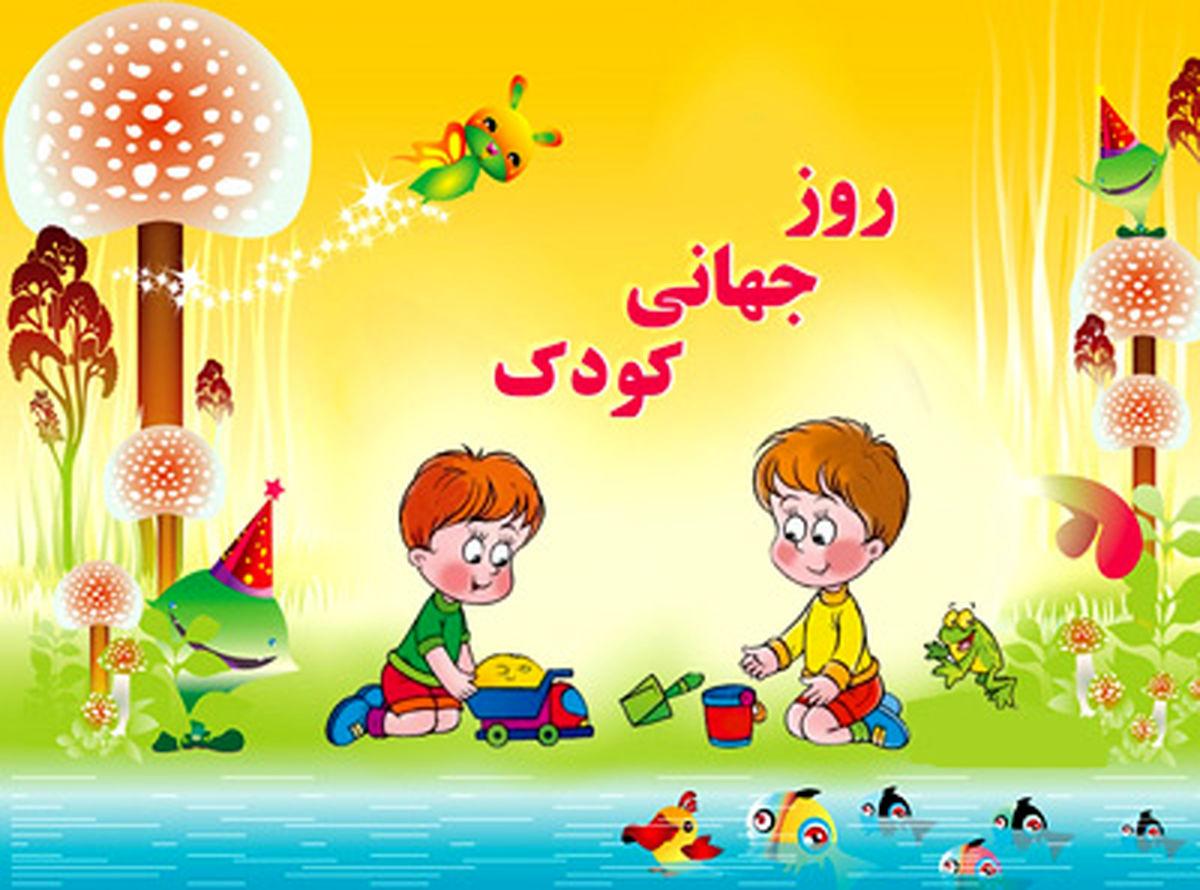 اس ام اس و متن های زیبا برای تبریک روز کودک
