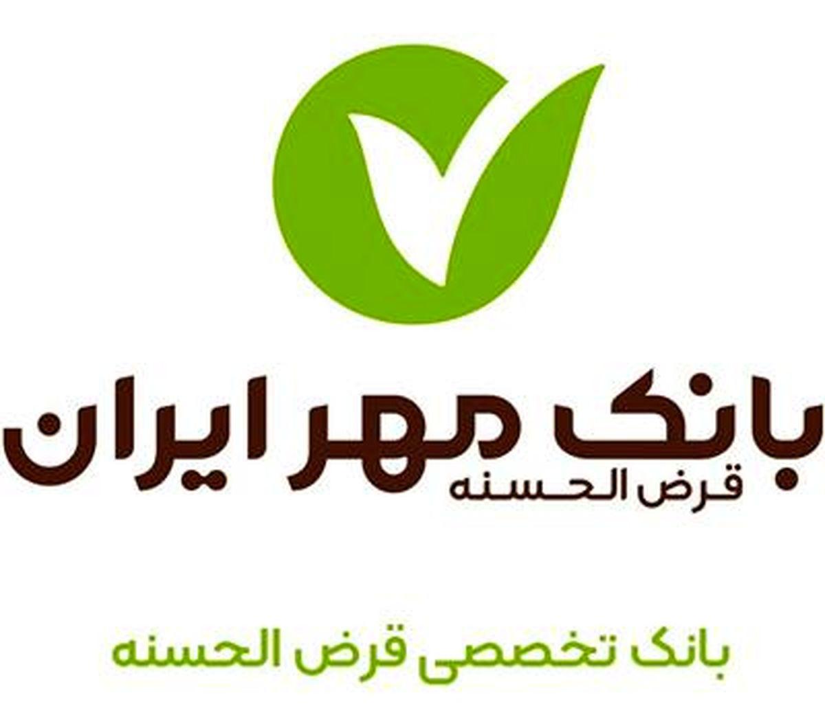 افتتاح شعب بانک مهر ایران در استان های کشور