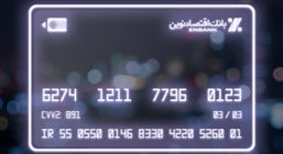 صدور کارت مجازی برای مشتریان حقیقی بانک اقتصادنوین