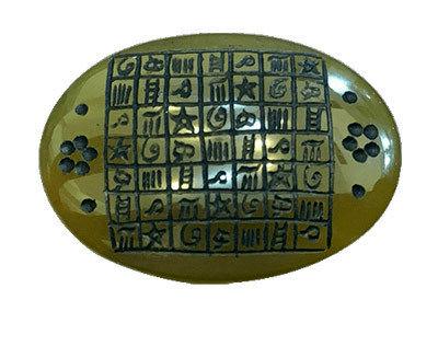 عکس لوح شرف الشمس روی سنگ