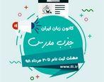 ثبتنام اینترنتی آزمون جذب مدرس کانون زبان ایران (تابستان1398)