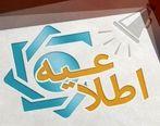 خزانه جواهرات ملی تا اطلاع ثانوی تعطیل است