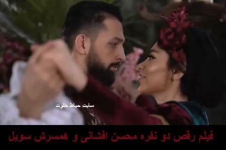 ویدیوی منشوری و نامتعارف رقص عاشقانه محسن افشانی و سویل در ترکیه لورفت + فیلم