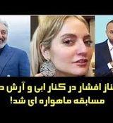 فیلم لورفته از مهناز افشار در بغل ابی + فیلم