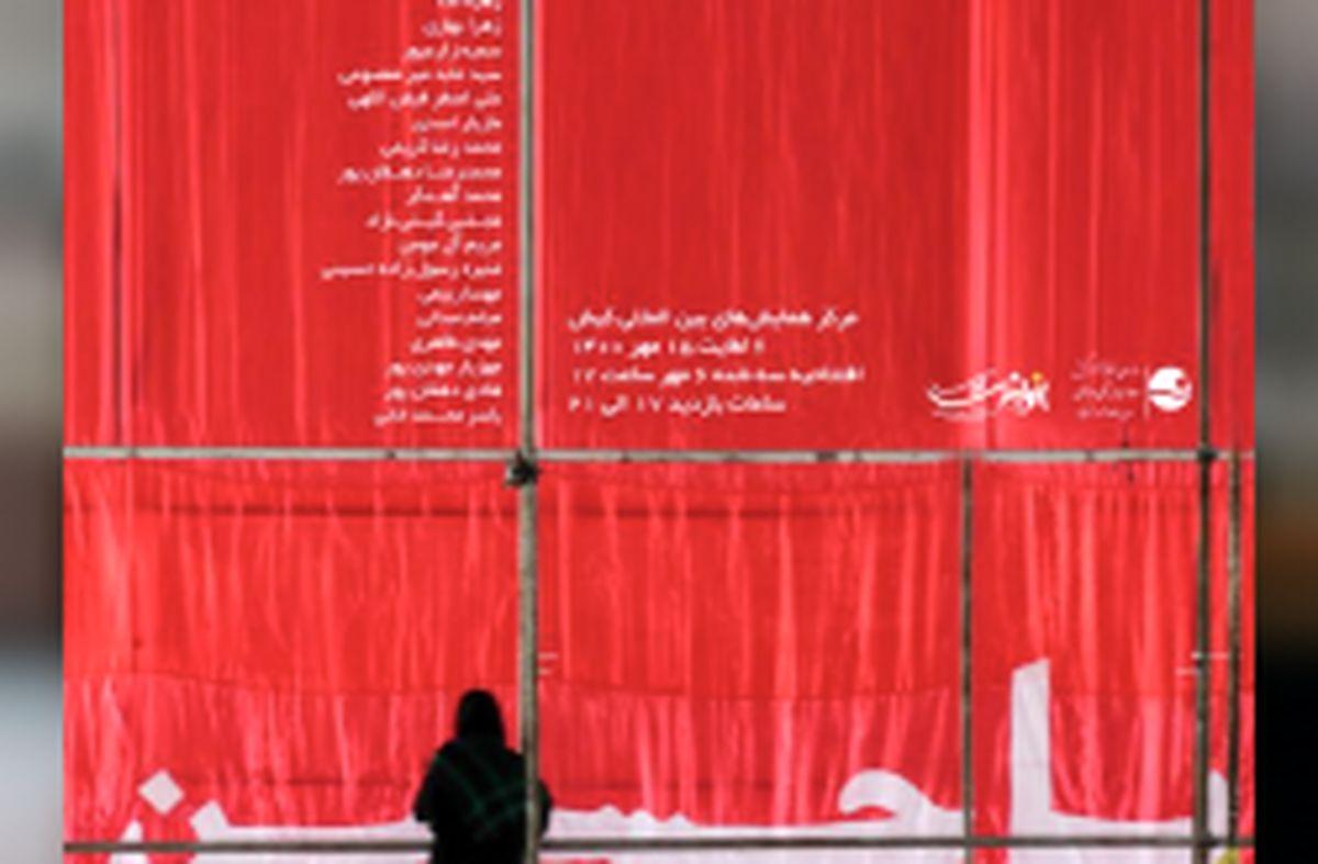 افتتاح نمایشگاه دومین عکسواره سراسری محرم کیش