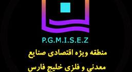 انتشار چهارمین نشریه الکترونیکی منطقه ویژه اقتصادی خلیج فارس