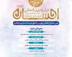 بانک صادرات ایران ، حامی برگزاری «جایزه بینالمللی احسان»