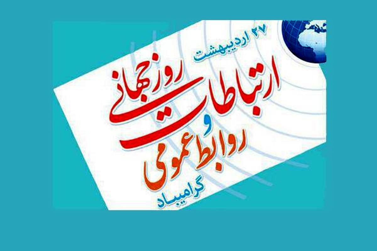 پیام دکتر مهدی کرباسیان، به مناسبت روز ارتباطات و روابط عمومی