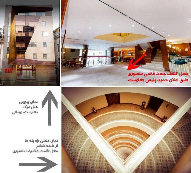 عکس هایی از مکان قتل قاضی منصوری در هتل
