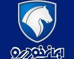 اهم اقدامات و دستاوردهای گروه صنعتی ایران خودرو از زمان انتصاب مدیرعامل جدید تشریح شد