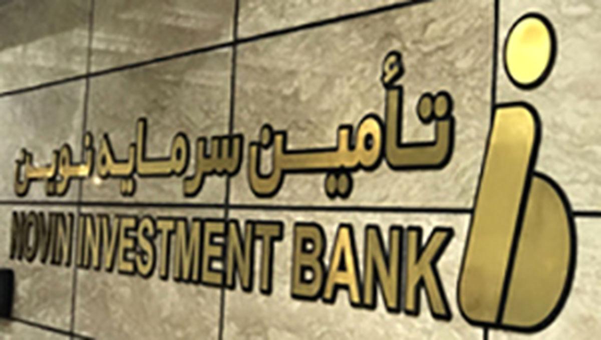 تامین سرمایه نوین مدیر صندوق ETF پالایشی یکم شد