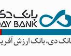 افزایش ساعت کاری شعب و ستاد بانک دی در روزهای پایانی سال